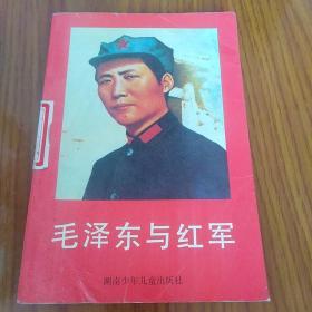 毛泽东与红军