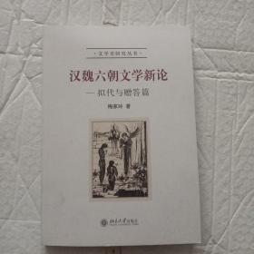 汉魏六朝文学新论:拟代与赠答篇