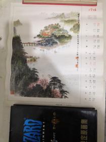 """1974年挂历单张""""太湖之春""""【2月份】"""