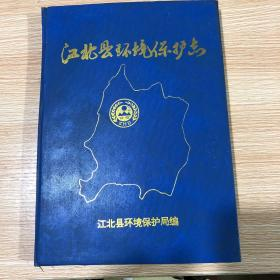江北县环境保护志