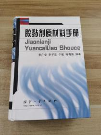 胶黏剂原材料手册