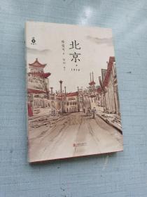 北京,1912