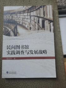 民间图书馆实践调查与发展战略    库存新书