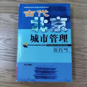古代北京城市管理