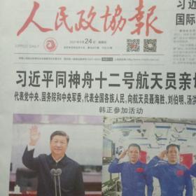 邮局速发中国政协报纸2021年6月24日