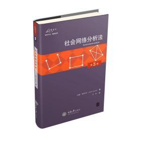 社会网络分析法(第3版)❤ 【美】约翰.斯科特 重庆大学出版社9787562496632✔正版全新图书籍Book❤