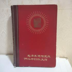 毛泽东思想是我们心中的红太阳 老笔记录