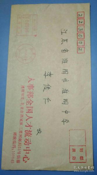 2000.9.27.北京至江苏淮阴邮资机戳实寄封