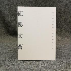 台湾学生书局  胡衍南 主编《红楼文荟:第三届全球华文作家论坛文集》