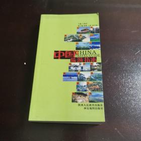 中国旅游指南 稀缺好品