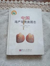 中国海产双壳类图志