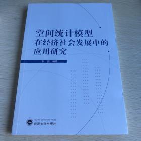空间统计模型在经济社会发展中的应用研究