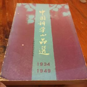 中国科小品选(1934一1949)