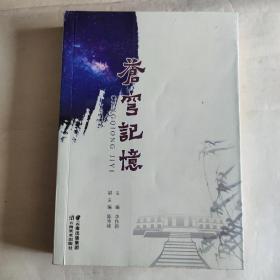 苍穹记忆云南大学