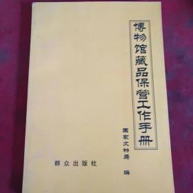 博物馆藏品保管工作手册