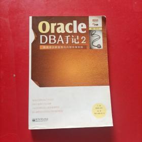 Oracle DBA手记2 数据库诊断案例与内部恢复实践