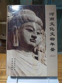河南文化文物年鉴2011