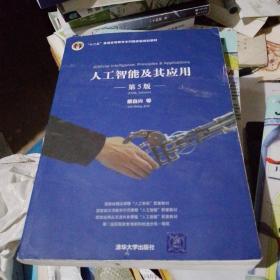 人工智能及其应用(第5版)
