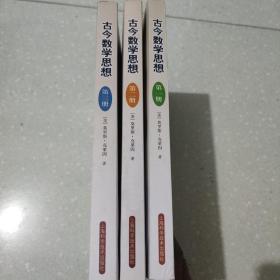 古今数学思想(全三册)