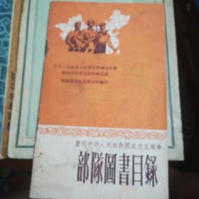 庆祝中华人民共和国成立五周年:部队图书目录