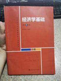 经济学基础(第6版)(高等学校经济管理类核心课程教材)
