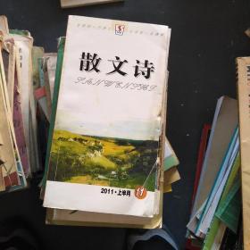 散文诗2011---1.3.5.8.9.10.11