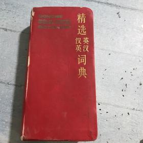精选英汉汉英词典。