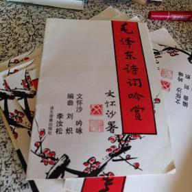 毛泽东诗词吟赏 语文音像出版社