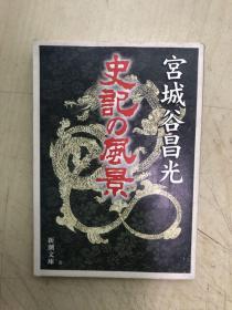 史記の風景 (新潮文庫)(日文原版)