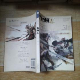 九州志·龙渊绘卷 VOL.001:诸神的战场