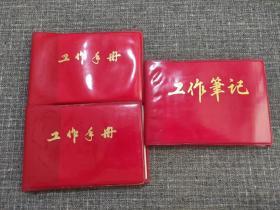 工作手册【红塑皮,内空白未使用】分别为:1977年七一节赠、1978年5月榆中县印刷厂印、1994年12月甘肃省岷县印刷厂印