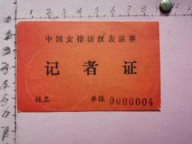 老记者证:中国女排访汉表演赛记者证(80年代)