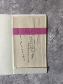 朵云轩木版水印笺纸 甲骨文图案3(西泠印社定制信笺)每夹约10-12张