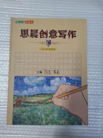 立思辰  大语文 思晨创意写作 二阶(秋)学生用书