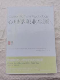 心理学职业生涯-第二版