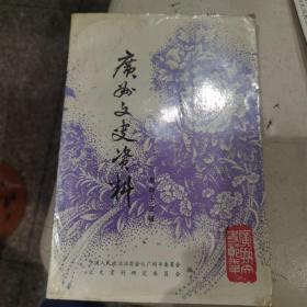 【量少版本】广州文史资料(第43辑)