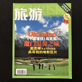 旅游 2004年7月号 总第306期