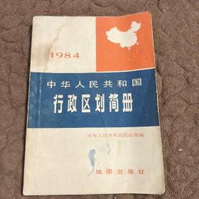 1984年中华人民共和国行政区划简册