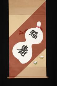 回流字画 回流书画《福寿》葫芦 福禄 日式装饰日料店居酒屋温泉 日本回流字画 日本回流书画