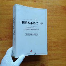 中国资本市场二十年【书内没有字迹和划线  书品以图片为准】