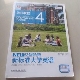 """新标准大学英语:综合教程4(第2版)/""""十二五""""普通高等教育本科国家级规划教材"""