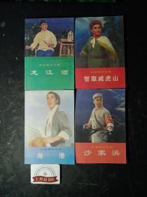 革命现代京剧——红灯记、奇袭白虎团、红色娘子军、杜鹃山、智取威虎山、龙江颂、海港、沙家浜(8册合售)    文革时期演出本、彩插。