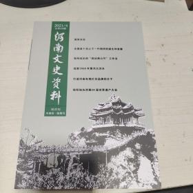 17  河南文史資料2021年4   總第168輯 16開