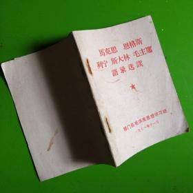 【马克思 恩克斯 列宁 斯大林 毛主席语录选读