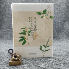 全新特惠| 草木缘情:中国古典文学中的植物世界(第二版) (精装)