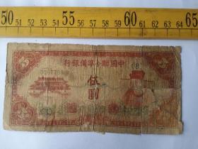 民国时期,中国联合准备银行红伍元