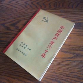 中国共产党60年     下