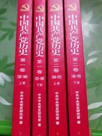 中国共产党历史:第一卷(上下),第二卷(上下)共四册