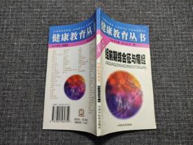 经前期综合征与痛经(健康教育丛书)