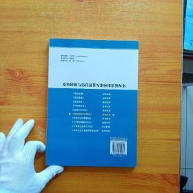 装备效能评估概论/系统建模与仿真及其军事应用系列丛书【扉页和书口处有藏书者签名  内页干净】